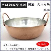 【大感謝価格】 中村銅器製作所 銅製 天ぷら鍋 26cm 【返品キャンセル不可】