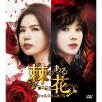 【大感謝価格】 韓国ドラマ「棘 トゲ のある花」スペシャルスリムBOX1 DVD TCED-02467 【返品キャンセル不可】