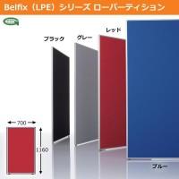 【メーカー直送・大感謝価格】 SEIKO FAMILY 生興 Belfix LPE シリーズ ローパーティション 高さ1160mm 幅700mm 1枚 LPE-1107 ブルー BU 62803 【返品キャンセル不可】
