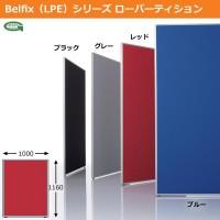 【メーカー直送・大感謝価格】 SEIKO FAMILY 生興 Belfix LPE シリーズ ローパーティション 高さ1160mm 幅1000mm 1枚 LPE-1110 ブルー BU 62805 【返品キャンセル不可】