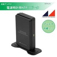 【大感謝価格】 日本アンテナ 電波時計用NTPリピータ NTPLFR 【返品キャンセル不可】