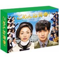 【大感謝価格】 邦画「ごめんね青春」DVD-BOX TCED-02560 【返品キャンセル不可】