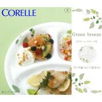 【大感謝価格】 CP-9282 コレール グリーンブリーズ ランチ皿 小 J385-GB 5枚セット 【返品キャンセル不可】