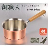【大感謝価格】 パール金属 HB-1585 銅職人 どこからでも注げる行平鍋16cm 【返品キャンセル不可】
