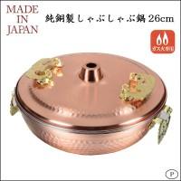 【大感謝価格】 パール金属 HB-1790 メイドインジャパン 純銅製しゃぶしゃぶ鍋26cm 【返品キャンセル不可】