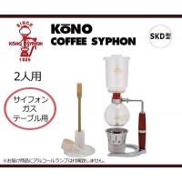 【大感謝価格】 KONO コーノ式コーヒーサイフォン SKD型 2人用 サイフォンガステーブル用 SK-2G 【返品キャンセル不可】