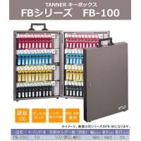 【大感謝価格】 TANNER キーボックス FBシリーズ FB-100 【返品キャンセル不可】