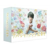 【大感謝価格】 アルジャーノンに花束を DVD-BOX TCED-2749 【返品キャンセル不可】