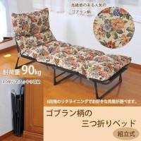【メーカー直送・大感謝価格】 ゴブラン柄の三つ折りベッド TAN-672 【返品キャンセル不可】