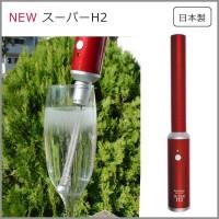 NEWスーパーH2 携帯型水素生成器 【返品キャンセル不可】
