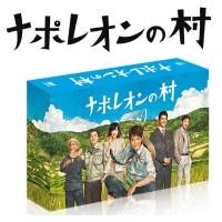 【大感謝価格】 邦ドラマ ナポレオンの村 DVD-BOX TCED-2855 【返品キャンセル不可】