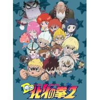 【大感謝価格】 TVアニメ「DD北斗の拳2」DVD-BOX TCED-2875 【返品キャンセル不可】