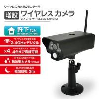 【大感謝価格】 ELPA エルパ 増設用ワイヤレス防犯カメラ CMS-C70 1818600 【返品キャンセル不可】