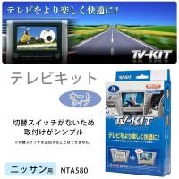 【大感謝価格】 データシステム テレビキット オートタイプ ニッサン用 NTA580 【返品キャンセル不可】
