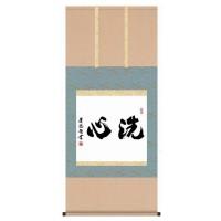 【大感謝価格】 墨蹟趣彩軸 仏書掛軸 吉田清悠 「洗心」 G5-036 【返品キャンセル不可】