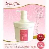 【大感謝価格】 ティナプリビューティ 基礎化粧品シリーズ フェイシャルジェル 整肌・栄養 500g 業務タイプ 【返品キャンセル不可】
