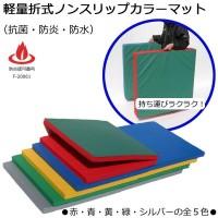 【メーカー直送・大感謝価格】 屋内外兼用型 軽量折式ノンスリップカラーマット L-622 赤 【返品キャンセル不可】