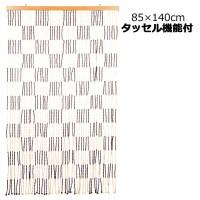 【メーカー直送・大感謝価格】 ヒョウトク タッセル機能付 竹節型珠のれん W85×H140cm BW-5 BE&BR 【返品キャンセル不可】
