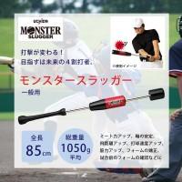 【大感謝価格】 モンスタースラッガー 一般用 レッド MS-85H 【返品キャンセル不可】