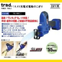 【大感謝価格】 TRAD 14.4V 充電式電動ノコギリ TCL-003 【返品キャンセル不可】