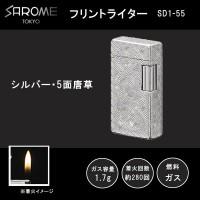 【大感謝価格】 SAROME TOKYO フリント ガスライター シルバー・5面唐草 SD1-55 【返品キャンセル不可】