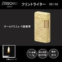 【大感謝価格】 SAROME TOKYO フリント ガスライター ゴールド0.2μ・5面唐草 SD1-56 【返品キャンセル不可】