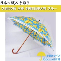 【メーカー直送・大感謝価格】 日本の職人手作り ひまわり柄 木棒 手開き長傘大判 ブルー CMD165F 【返品キャンセル不可】