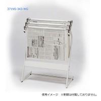 【大感謝価格】 ナカキン 新聞架 3本掛 371NS-343-WG 【返品キャンセル不可】