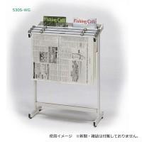 【大感謝価格】 ナカキン 新聞架 3本掛 マガジンラック付 530S-WG 【返品キャンセル不可】