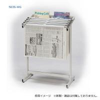 【大感謝価格】 ナカキン 新聞架 5本掛 マガジンラック付 563S-WG 【返品キャンセル不可】