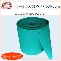 【メーカー直送・大感謝価格】 八ツ矢工業 YATSUYA ロールスカット 50cm×30m 14015 【返品キャンセル不可】