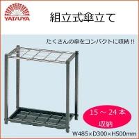 【メーカー直送・大感謝価格】 八ツ矢工業 YATSUYA 組立式傘立て15-24本 40033 【返品キャンセル不可】