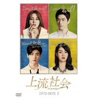 【大感謝価格】 韓国ドラマ 上流社会 DVD-BOX2 KEDV-00501 【返品キャンセル不可】