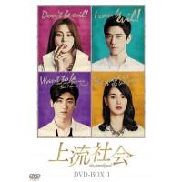 【大感謝価格】 韓国ドラマ 上流社会 DVD-BOX1 KEDV-00500 【返品キャンセル不可】