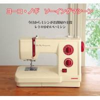 【大感謝価格】 JANOME ジャノメ ミシン ヨーコ・ノギ ソーイングマシーン Yoko Nogi Sewingmachine YN-507 【返品キャンセル不可】