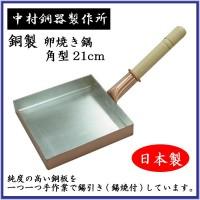 【大感謝価格】 中村銅器製作所 銅製 卵焼き鍋 角型 21cm 【返品キャンセル不可】