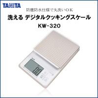 【大感謝価格】 TANITA タニタ KW-320 洗える デジタルクッキングスケール ホワイト KW-320-WH 【返品キャンセル不可】