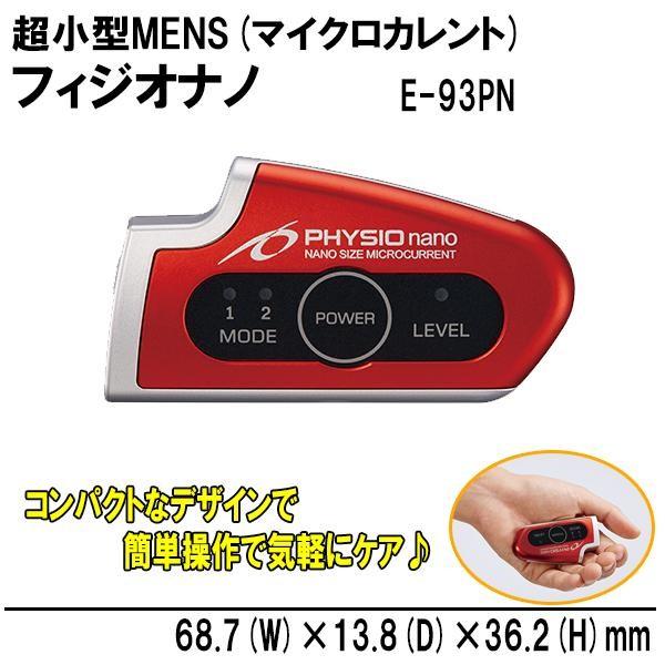 【メーカー直送・大感謝価格】 超小型MENS マイクロカレント フィジオナノ E-93PN 【返品キャンセル不可】
