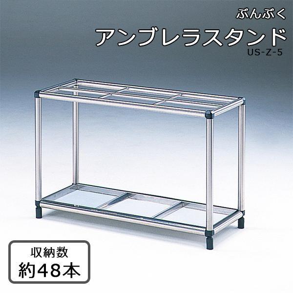 【大感謝価格】 ぶんぶく アンブレラスタンド US-Z-5 【返品キャンセル不可】
