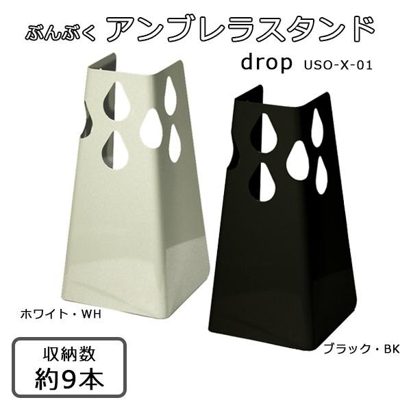 【大感謝価格】 ぶんぶく アンブレラスタンド drop USO-X-01 ホワイト・WH 【返品キャンセル不可】