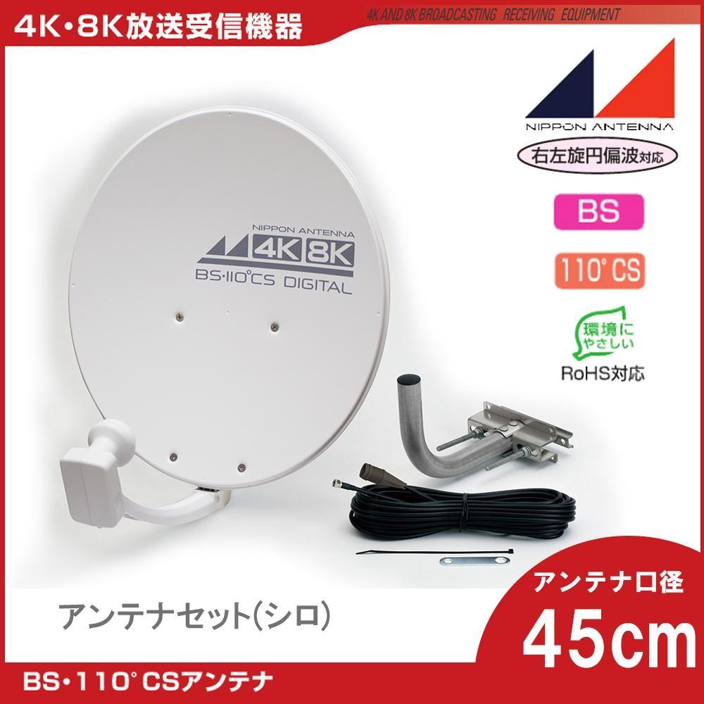 【大感謝価格】 日本アンテナ 4K8K対応BS/110度CS アンテナセット シロ 45SRLST 2181681 【返品キャンセル不可】