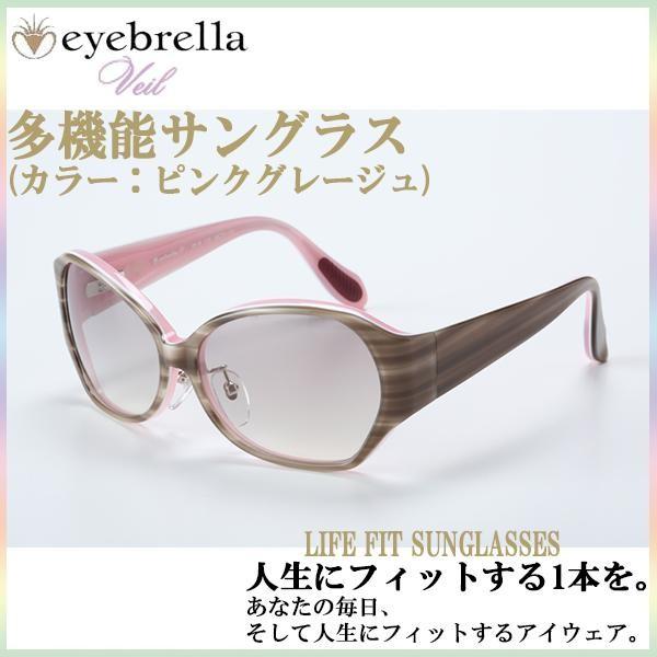 """大感谢价格""""多功能太阳眼镜eyebrella aiburera Veil(面纱)pinkugureju""""要点(靠近,取消物品,退货的不可)"""