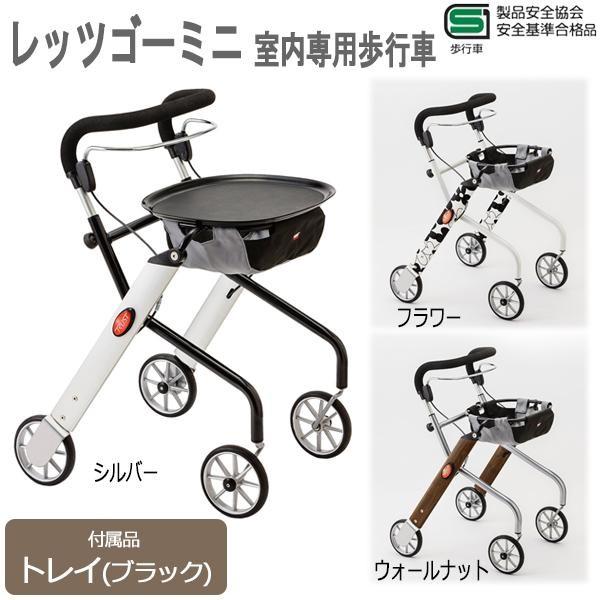 【大感謝価格】 レッツゴーミニ 室内専用歩行車 シルバー117502 【返品キャンセル不可】