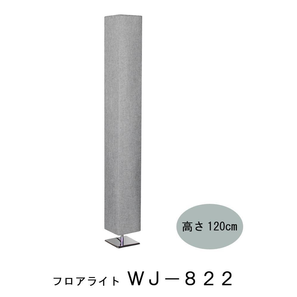 【大感謝価格】 照明 グレーシェード 120cm WJ-822 【返品キャンセル不可】