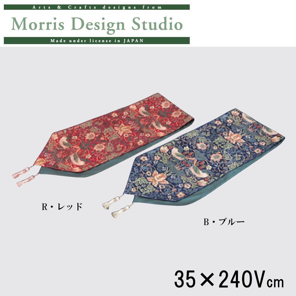 【大感謝価格】 川島織物セルコン Morris Design Studio モリスデザインスタジオ いちご泥棒 テーブルランナー 35×240Vcm HN1710 B・ブルー 【返品キャンセル不可】