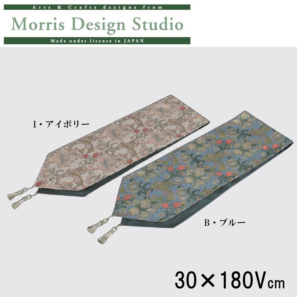 【大感謝価格】 川島織物セルコン Morris Design Studio ゴールデンリリーマイナー テーブルランナー 30×180Vcm HN1712 B・ブルー 【返品キャンセル不可】