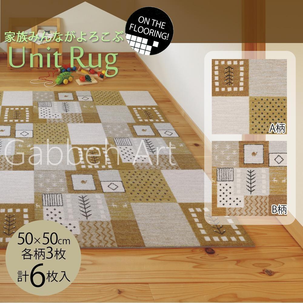 【大感謝価格】 川島織物セルコン Unit Rug ユニットラグ ギャベ アート 50×50cm 6枚入り UR1489 【返品キャンセル不可】