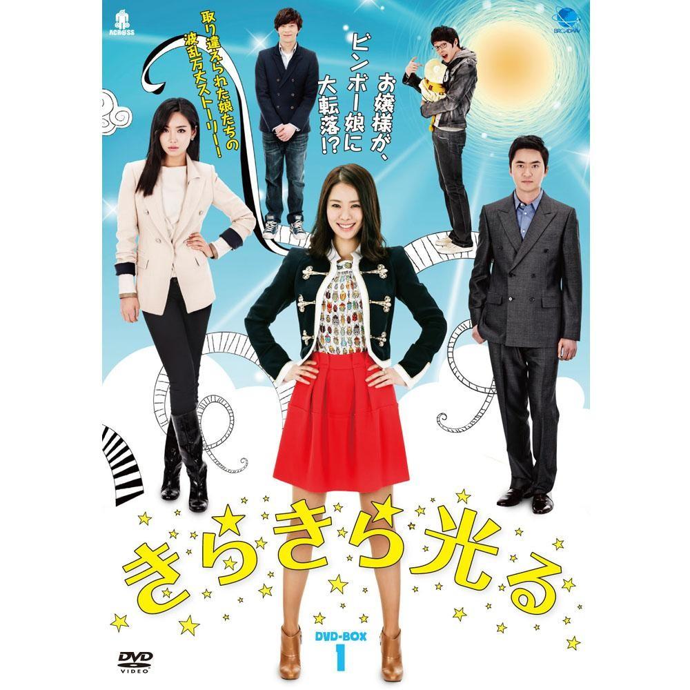 【大感謝価格】 韓国ドラマ きらきら光る DVD-BOX1 【返品キャンセル不可】