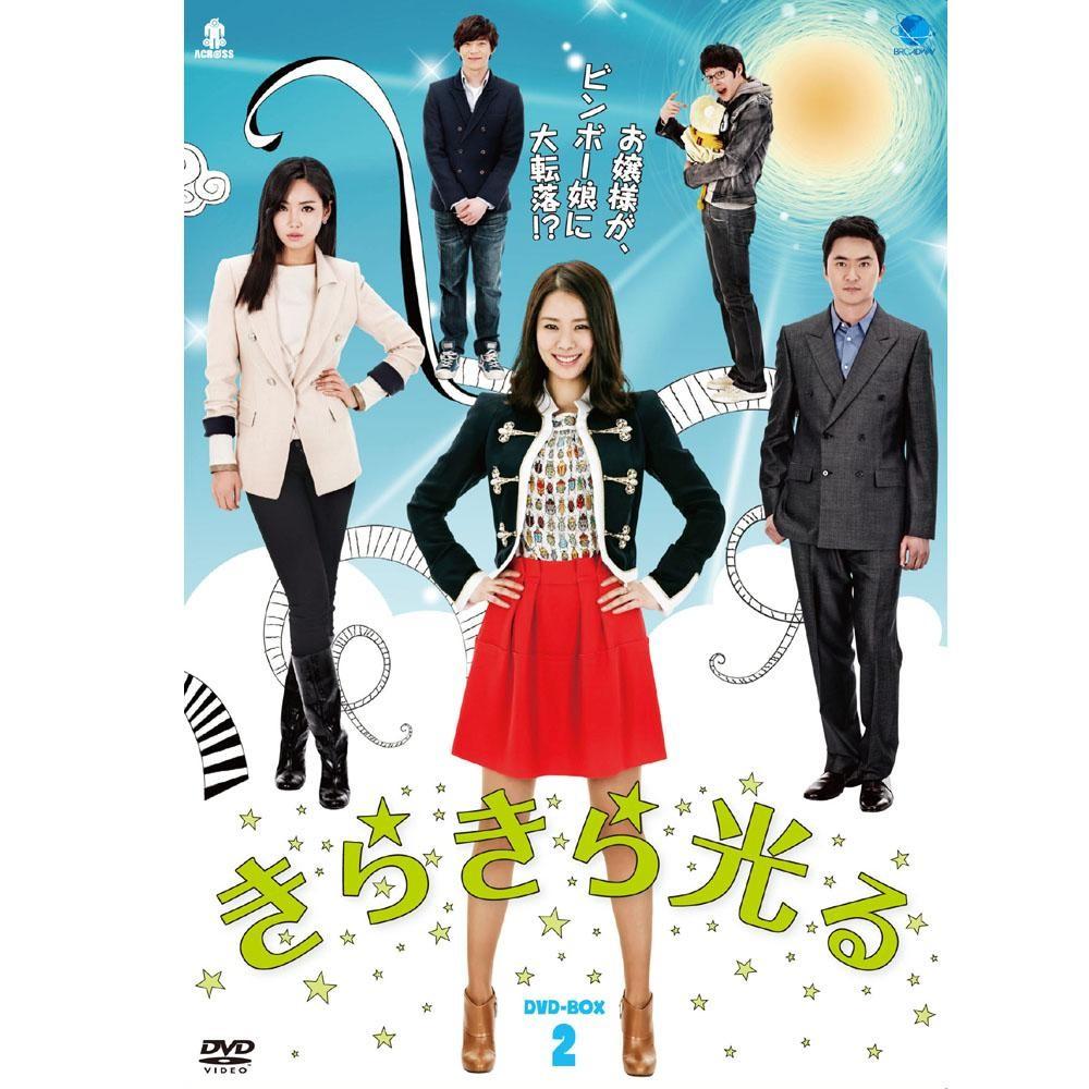 【大感謝価格】 韓国ドラマ きらきら光る DVD-BOX2 【返品キャンセル不可】