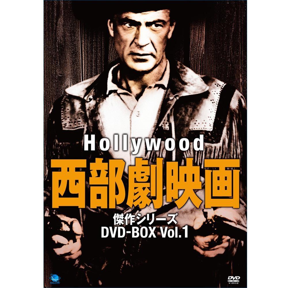 【大感謝価格】 ハリウッド西部劇映画 傑作シリーズ DVD-BOX Vol.1 【返品キャンセル不可】